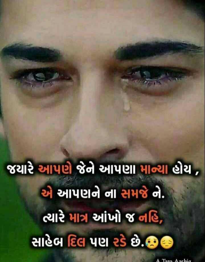😥 દર્દભરી વાતો - ' જયારે આપણે જેને આપણા માન્યા હોય , એ આપણને ના સમજે ને . ત્યારે માત્ર આંખો જ નહિ , સાહેબ દિલ પણ રડે છે . A Tre Aachic - ShareChat
