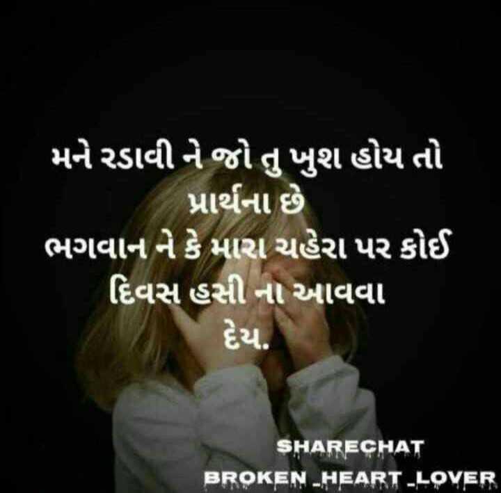 😥 દર્દભરી વાતો - ShareChat