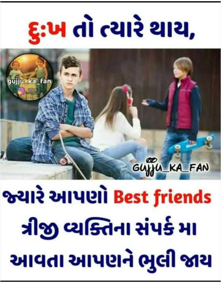 😥 દર્દભરી વાતો - દુખ તો ત્યારે થાય , gujju _ ka _ fan Guffu _ KA _ FAN જ્યારે આપણો Best friends ત્રીજી વ્યક્તિના સંપર્કમાં આવતા આપણને ભુલી જાય - ShareChat