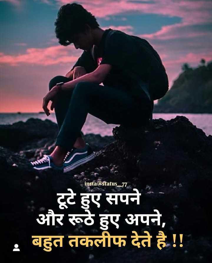 દર્દભરી શાયરી - insta @ status _ 77 टूटे हुए सपने और रूठे हुए अपने , 1 . बहुत तकलीफ देते है ! ! - ShareChat