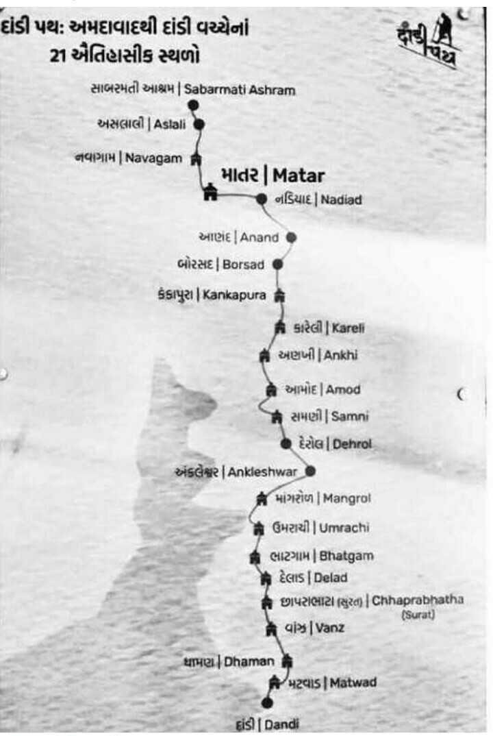 🙈 દાંડી કૂચ દિવસ - દાંડી પથઃ અમદાવાદથી દાંડી વચ્ચેનાં _ સ ઐતિહાસીક સ્થળો સાબરમતી આશ્રમ | Sabarmati Ashram અસલાલી | Aslali નવાગામ | Navagam A Hide | Matar નડિયાદ | Nadiad SHITE | Anand બોરસદ | Borsad Siya | Kankapura A siècl | Kareli અણખી | Ankhi | આમોદ | Amod સમણી | Sarani દેરોલ | Dehrol અંકલેશ્વર | Ankleshwar - માંગરોળ | Mangrol | ઉમરાચTUmrachi CH2OH | Bhatgam ÈCUS Delad | છાપરાભાટા ( સુરત ) Ichhaprabhatha ( Surat ) વાંvana ધામણDhaman મટવાડ | Matwad Eisl Dandi - ShareChat