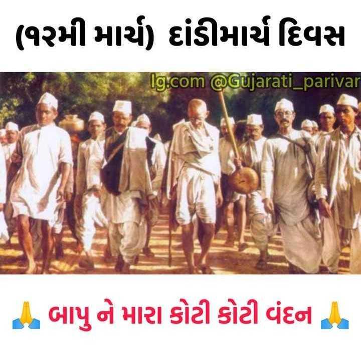 🙈 દાંડી કૂચ દિવસ - ૧રમી માર્ચ , દાંડીમાર્ચ દિવસ Ig . com @ Gujarati _ parivar - બાપુ ને મારા કોટી કોટી વંદન , - ShareChat