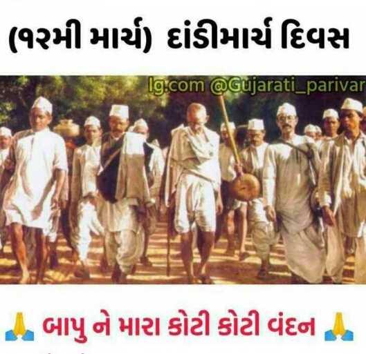 🙈 દાંડી કૂચ દિવસ - ( ૧૨મી માર્ચ દાંડીમાર્ચ દિવસ Ig . com @ Gujarati _ parivar છે . બાપુ ને મારા કોટી કોટી વંદન - ShareChat