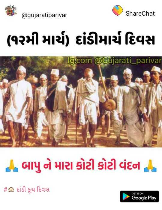 🙈 દાંડી કૂચ દિવસ - @ gujaratiparivar ShareChat ૧મી માર્ચ , દાંડીમાર્યદિવસ Ig . com @ Gujarati _ parivar એ બાપુ ને મારા કોટી કોટી વંદન / # 8 દાંડી કૂચ દિવસ GET IT ON Google Play - ShareChat