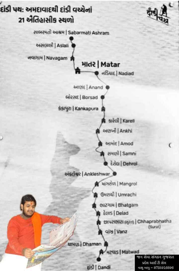 🙈 દાંડી કૂચ દિવસ - દાંડી પથઃ અમદાવાદથી દાંડી વચ્ચેનાં 1 ઐતિહાસીક સ્થળો 211G12Hdl 341914 | Sabarmati Ashram અસલાલી | Aslali નવાગામ | Navagam a માતર | Matar નડિયાદ | Nadiad આણંદ | Anand બોરસદ | Borsad કંકાપુરા | Kankapura # siècl Kareli અણખી | Ankhi છે આમોદ | Amod સમણી | Sarani છે દેરોલ | Dehrol અંકલેશ્વર | Ankleshwar જે માંગરોળ | Mangrol ઉમરાચી | Umrachi ( 1122114 | Bhatgam ÈCHS | Delad છાપરાભાટા ( સુરત ) | chhaprabhatha ( Surat ) વાંઢ | Vanz . ધામણ | Dhaman | મટવાડ | Matwad જન સેવા સંગઠન ગુજરાત પ્રદેશ આઈ ટી સેલ ķis ) | Dandi વાશુ બાપુ - 8735936896 - ShareChat
