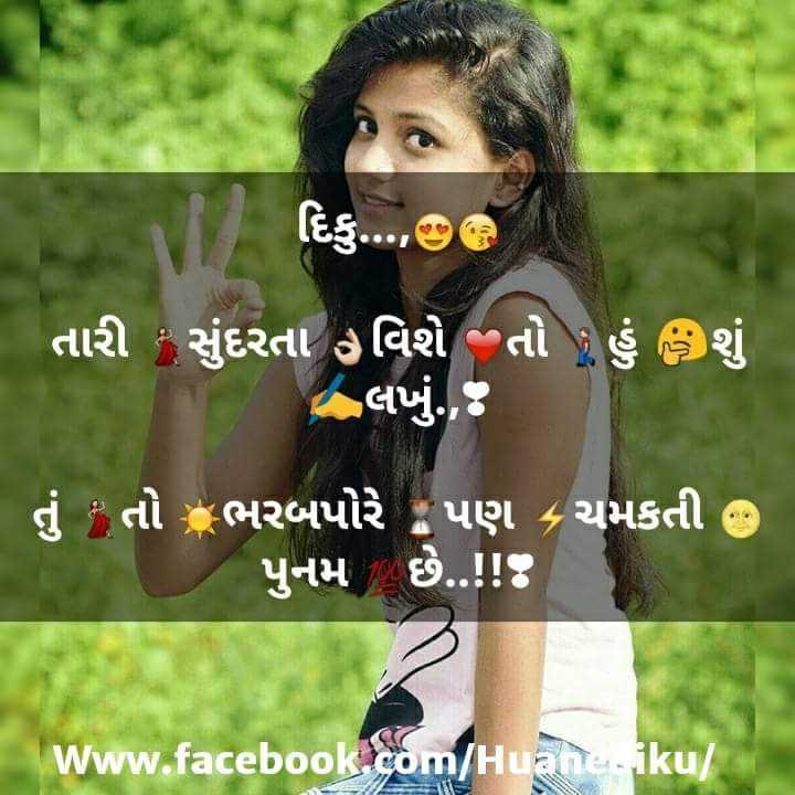 દિકુ - | દિકુ ... @ @ સુંદરતા વિશે તો | તારી હું હર શું લખું . . ? તું તો # ભરબપોરે પણ ચમકતી જ પુનમ છે . . ! ! Www . facebook . com / Huane iku / - ShareChat