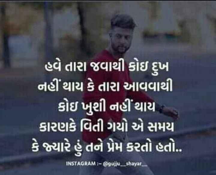 દિલ ની વાત - હવે તારા જવાથી કોઇ દુખ નહીં થાય કે તારા આવવાથી કોઇ ખુશી નહીં થાય કારણકે વિતી ગયો એ સમય કે જ્યારે હું તને પ્રેમ કરતો હતો . . INSTAGRAM : - @ gujju _ _ shayar _ - ShareChat
