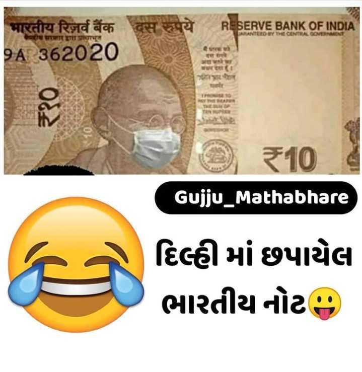 😷 દિલ્હીમાં પ્રદૂષણનો પ્રકોપ - RESERVE BANK OF INDIA ANTED CENTRAL GOVER भारतीय रिज़र्व बैंक A 362020 trisa $ 10 Gujju _ Mathabhare 6 દિલ્હી દિલ્હી માં છપાયેલ ભારતીય નોટ , - ShareChat