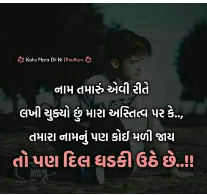 દિલ - 3 Kahe Mera Dil Ni Dhadkan : ' નામ તમારું એવી રીતે લખી ચુક્યો છું મારા અસ્તિત્વ પર કે . , ' તમારા નામનું પણ કોઈ મળી જાય ' તોપણદિલ ધડકી ઉઠે છે . . ! ! - ShareChat