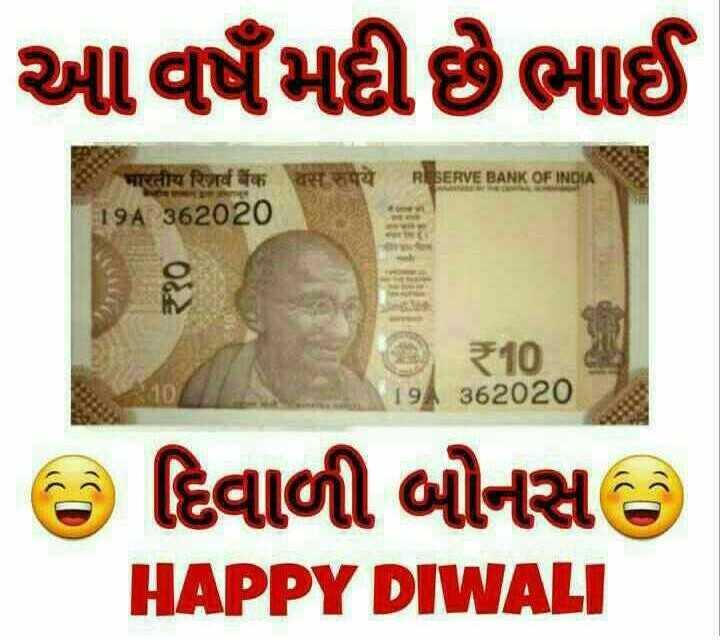🎁 દિવાળી બોનસ - આવર્ષમદીભાઈ RESERVE BANK OF INDIA भारतीय रिजर्व बैंक 19A 362020 _ Sિ 310 . ' 9 362020 છે દિવાળી બોનસ - HAPPY DIWALI - ShareChat