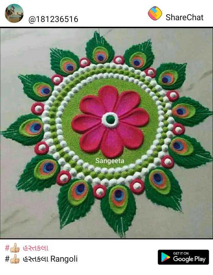 🎊 દિવાળી સજાવટ & તૈયારી - @ 181236516 ShareChat Sangeeta # ce SPUSELL # ૩ હસ્તકલા Rangoli GET IT ON Google Play - ShareChat