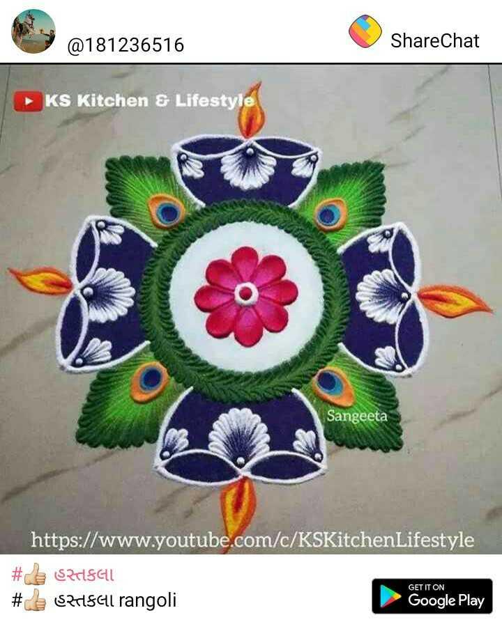 🎊 દિવાળી સજાવટ & તૈયારી - @ 181236516 ShareChat KS Kitchen & Lifestyle Sangeeta https : / / www . youtube . com / c / KSKitchen Lifestyle # ce SRHSGL # ૩ હસ્તકલા rangoli Google Play GET IT ON - ShareChat