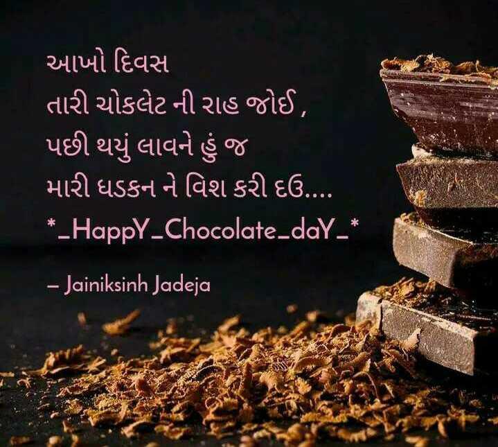 🍫 દૂધ ચોકલેટ દિવસ - આખો દિવસ ' તારી ચોકલેટ ની રાહ જોઈ , ' પછી થયું લાવને હું જ મારી ધડકન ને વિશ કરી દઉ . . . . * _ Happy _ Chocolate _ day _ * - Jainiksinh Jadeja - ShareChat