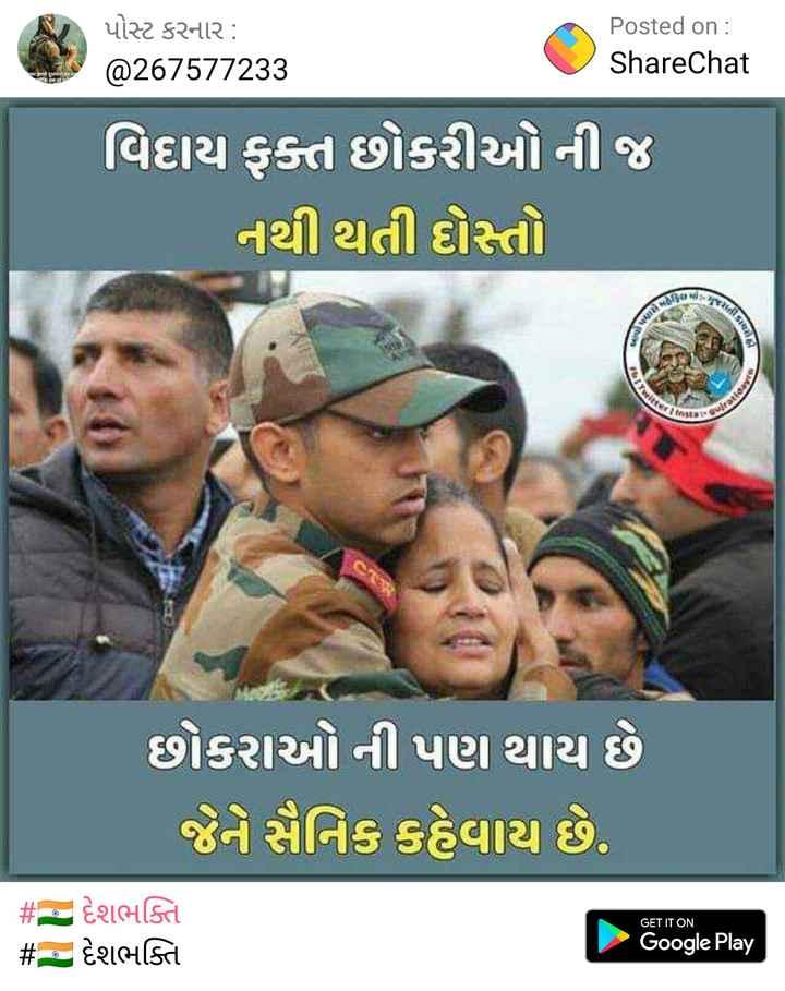 🇮🇳 દેશભક્તિ - પોસ્ટ કરનાર : @ 267577233 Posted on : ShareChat वर हमारे दुशमनों पर हा વિદાય ફક્ત છોકરીઓની જ નથી થતી દોસ્તો 3 làn ) કરી છે જ છોકરાઓ ની પણ થાય છે જૈનૈ સૈનિક કહેવાય છે . GET IT ON # દેશભક્તિ # દેશભક્તિ Google Play - ShareChat
