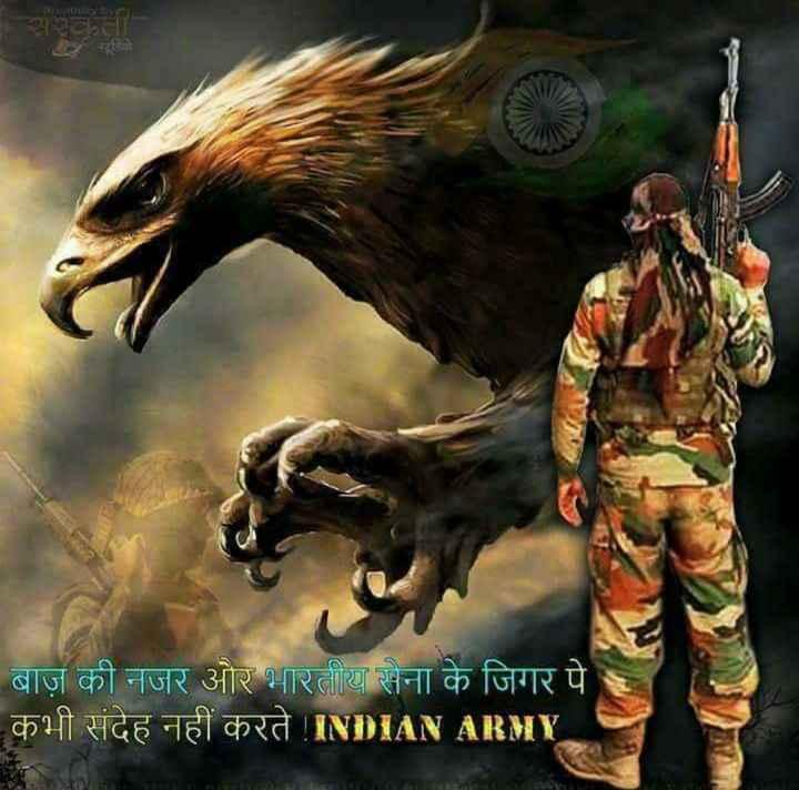 🇮🇳 દેશભક્તિ - बाज़ की नजर और भारतीय सेना के जिगर पे कभी संदेह नहीं करते ! INDIAN ARMY - ShareChat