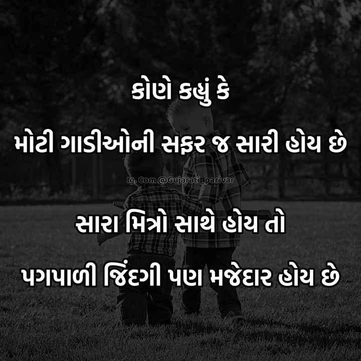 👯 દોસ્તી કોટ્સ - કોણે કહ્યું કે ' મોટી ગાડીઓની સફર જ સારી હોય છે ' lg . Com @ Gujarati _ parivar સારા મિત્રો સાથે હોય તો . પગપાળી જિંદગી પણ મજેદાર હોય છે - ShareChat