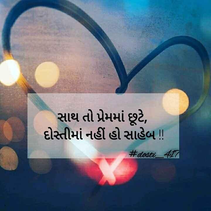 👯 દોસ્તી કોટ્સ - સાથ તો પ્રેમમાં છૂટે , દોસ્તીમાં નહીં હો સાહેબ ! ! # dowk ( 07 - ShareChat