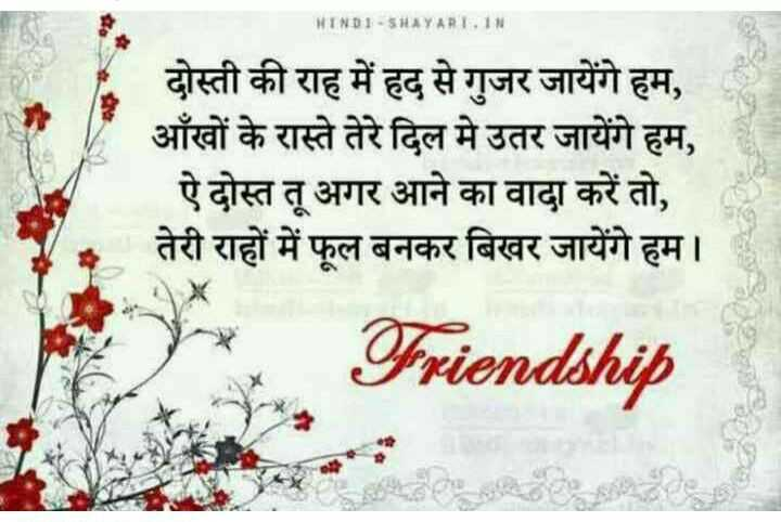 👯 દોસ્તી કોટ્સ - WIND 1 = SHAYARL . IN दोस्ती की राह में हद से गुजर जायेंगे हम , आँखों के रास्ते तेरे दिल में उतर जायेंगे हम , ऐ दोस्त तू अगर आने का वादा करें तो , तेरी राहों में फूल बनकर बिखर जायेंगे हम । Friendship । - ShareChat