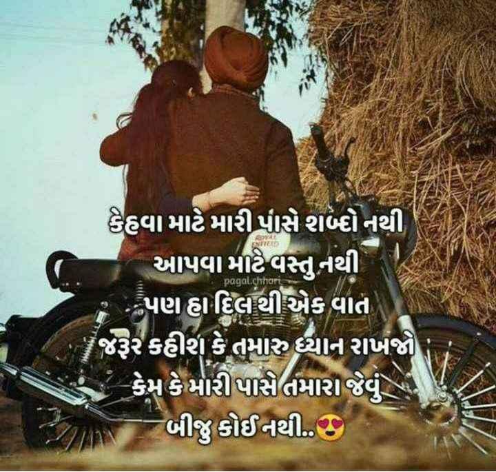 👯 દોસ્તી કોટ્સ - pagal . chhori દિવા માટે મારી પાસે શબ્દોનથી આપવા માટે વસ્તુ નથી ? પણ હાદિલ થી એક વાત જરૂર કહીશ કે તમારુ ધ્યાન રાખજો છે કેમ કે મારી પાસે તમારા જેવું સ બીજુ કોઈ નથી . . - ShareChat