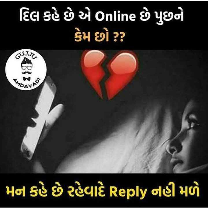👯 દોસ્તી કોટ્સ - ' દિલ કહે છે એOnline છે પુછને કેમ છો ? ? GUJU MDA ADI ' મન કહે છે રહેવાદે Reply નહીં મળે - ShareChat