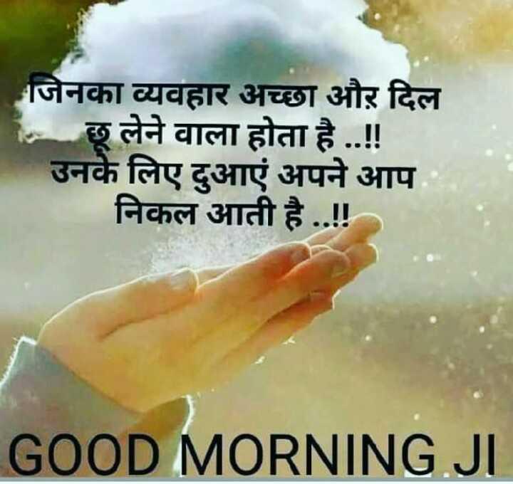 👯 દોસ્તી કોટ્સ - जिनका व्यवहार अच्छा और दिल छू लेने वाला होता है . . ! ! उनके लिए दुआएं अपने आप निकल आती है . . ! ! GOOD MORNING JI - ShareChat