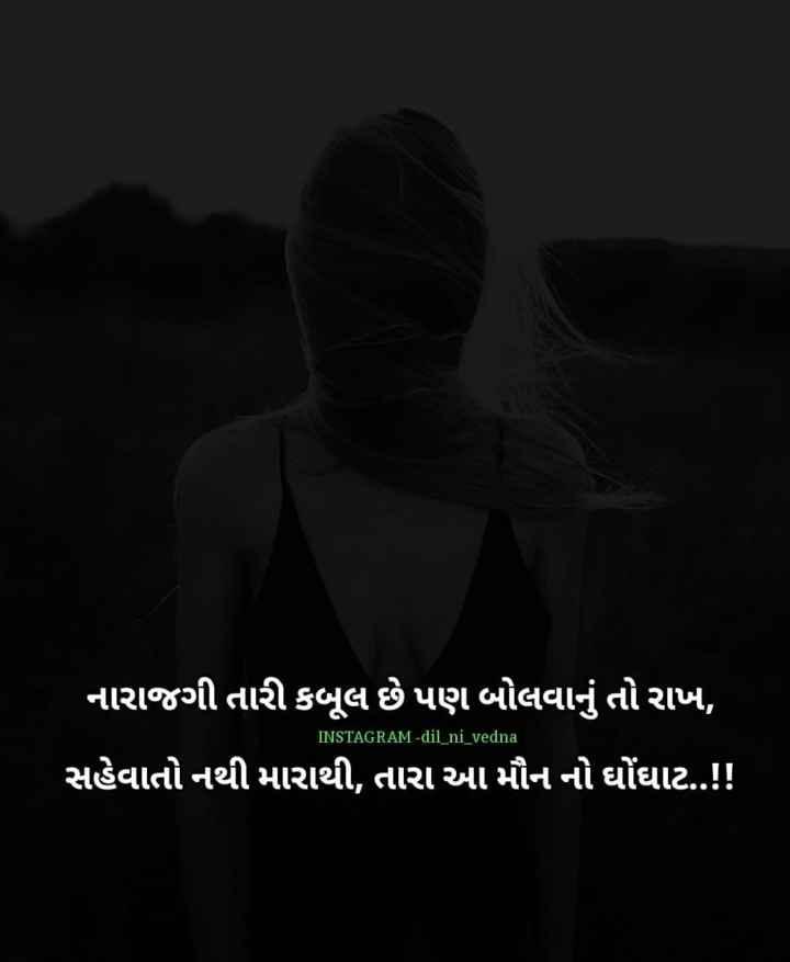 👯 દોસ્તી કોટ્સ - ' નારાજગી તારી કબૂલ છે પણ બોલવાનું તો રાખ , સહેવાતો નથી મારાથી , તારા આ મૌન નો ઘોંઘાટ . . ! ! INSTAGRAM - dil _ ni _ vedna - ShareChat