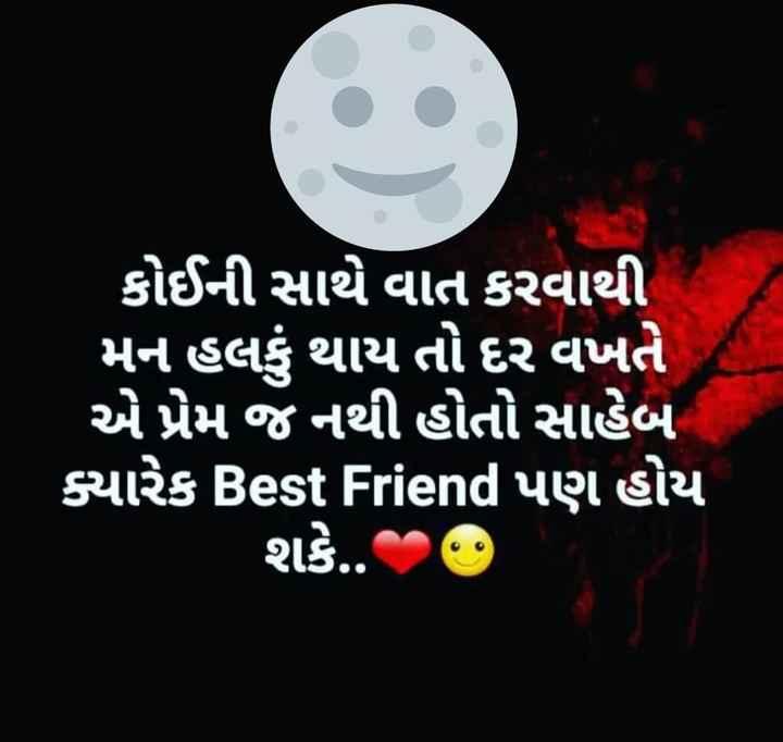 👯 દોસ્તી કોટ્સ - કોઈની સાથે વાત કરવાથી મન હલકું થાય તો દર વખતે ' એ પ્રેમ જ નથી હોતો સાહેબ ક્યારેક Best Friend પણ હોય ' શકે . . - ShareChat