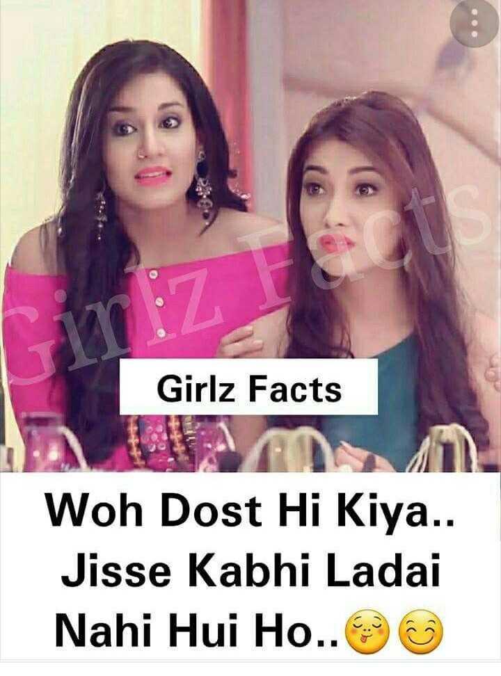 👯 દોસ્તી કોટ્સ - Girlz Facts Woh Dost Hi Kiya . . Jisse Kabhi Ladai Nahi Hui Ho . . ☺ - ShareChat