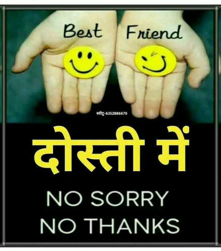 👯 દોસ્તી કોટ્સ - Best Friend स्वीटु - 6352886670 दोस्ती में NO SORRY NO THANKS - ShareChat