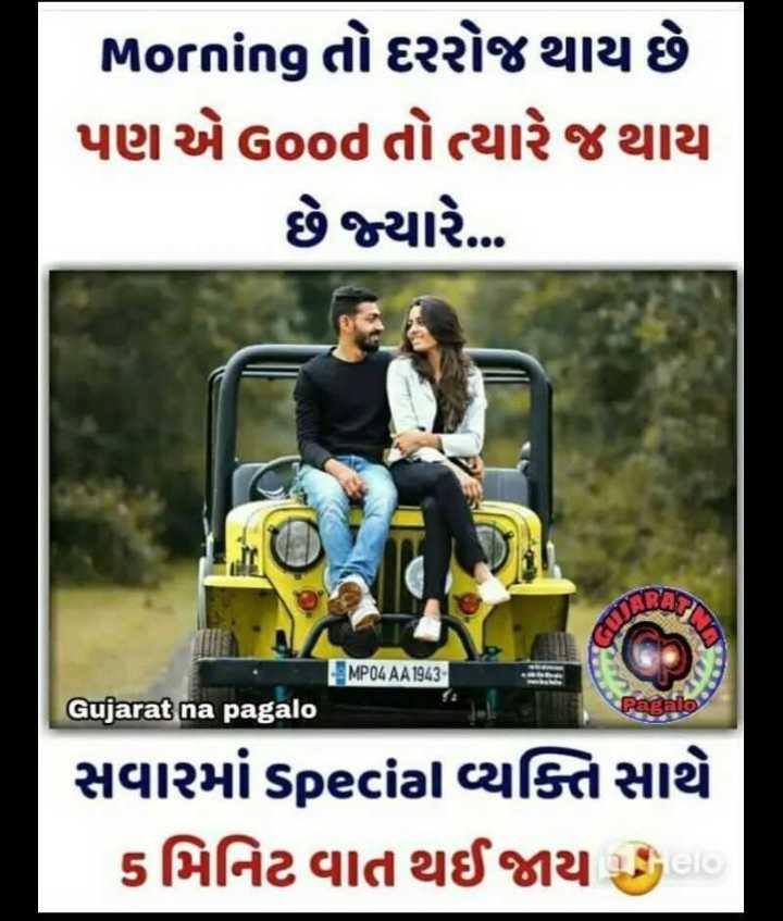 👯 દોસ્તી કોટ્સ - Morning તો દરરોજ થાય છે પણ એલ૦૦૪તો ત્યારે જ થાય છે જ્યારે … KIST EMP04 AA1943 Gujarat na pagalo Pagalo સવારમાંspecial વ્યક્તિ સાથે કમિનિટ વાત થઈ જાય , પણ - ShareChat