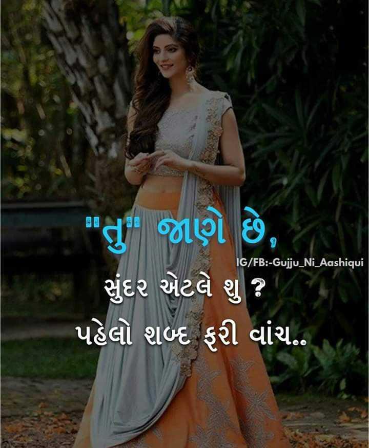 👯 દોસ્તી કોટ્સ - IG / FB : - Gujju _ Ni _ Aashiqui તુ જાણે છે , સુંદર એટલે શુ ? પહેલો શબ્દ ફરી વાંચ . . - ShareChat