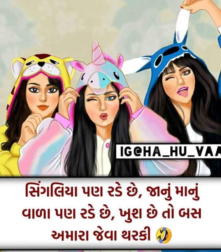 👯 દોસ્તી કોટ્સ - IGCHA _ HU _ VAL સિગલિયા પણ રડે છે , જાનું માનું વાળા પણ રડે છે , ખુશ છે તો બસ અમારા જેવા થરડી ) - ShareChat