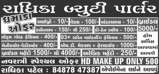 🛒 ધંધાકીય જાહેરાત - ચાધિકા બ્યુટી પાર્લર TITIકી આઈબ્રો - 10 / - વિક્સ - 100 / - અંડરઆર્મ્સ - 10 / - બ્રાઈડલ T ID બલીનઅપ . 150 / - થી 250 / - ડી - ટેન ક્લીચ - 100 / - 5000 / લોટ્સ ગોલ્ડ ફેસિયલ - 400 / - 03 + સ્કીન વાઈટનીંગ ફેસિયલ - 500 / - હોમ સર્વિસ મેનીક્યોર - પેડીક્યોર - 400 / - એચ . ડી . મેકઅપ + હેરસ્ટાઈલ - 1000 / બ્રાઈડલ મહેંદી 1500 / - થી 4000 / - અરેબિક મહેંદી - 250 / - આવશે . olazi1 RURACI Hsz HD MAKE UP ONLY 500 રાધિકા પટેલ : 84878 47387એપોઈમેન્ટ લઈને આવવું - ShareChat