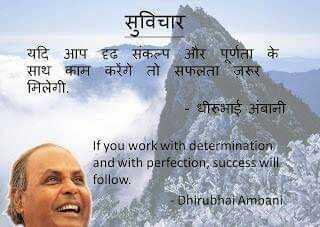 💐 ધીરુભાઈ અંબાણી પુણ્યતિથિ - सुविचार यदि आप दृढ़ संकल्प और पूर्णता के साथ काम करेंगे तो सफलता जरूर । मिलेगी . - धीरूआई अंबानी If you work with determination and with perfection , success will follow . Dhirubhai Ambani - ShareChat