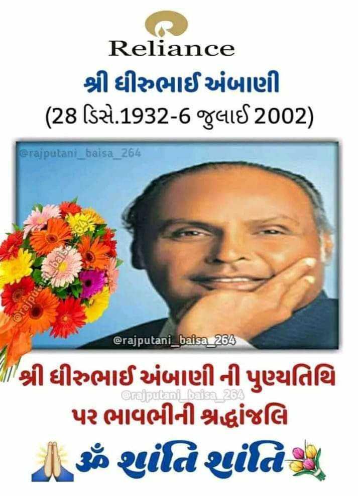 💐 ધીરુભાઈ અંબાણી પુણ્યતિથિ - Reliance શ્રી ધીરુભાઈ અંબાણી ( 28 ડિસે . 1932 - 6 જુલાઈ 2002 ) @ rajputani _ baisa _ 264 @ rajput @ rajputani _ baisa _ 264 utani baisa 264 - શ્રી ધીરુભાઈ અંબાણી ની પુણ્યતિથિ પર ભાવભીની શ્રદ્ધાંજલિ - ૐ શાંતિથતિ - ShareChat