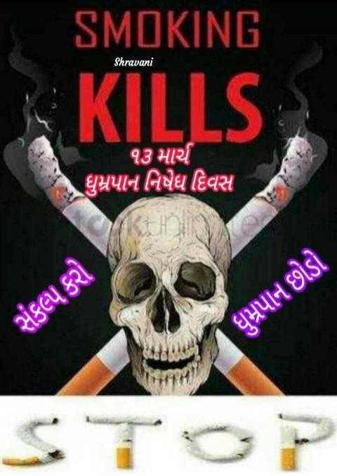 🚭 ધુમ્રપાન નિષેધ દિવસ - SMOKING Shravani KILLS ૧૩ માર્ચ ધુમ્રપાન નિષેધ દિવસ સંકલ્પ કરો ધુમ્રપાન છોડો - ShareChat