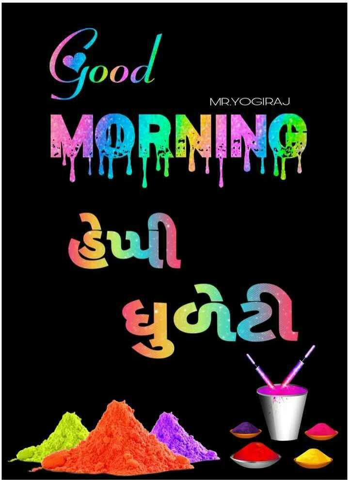 🔫 ધુળેટી નો ઉમંગ - MRYOGIRAJ Good MORNING હેપ્પી ધુળેટી - ShareChat