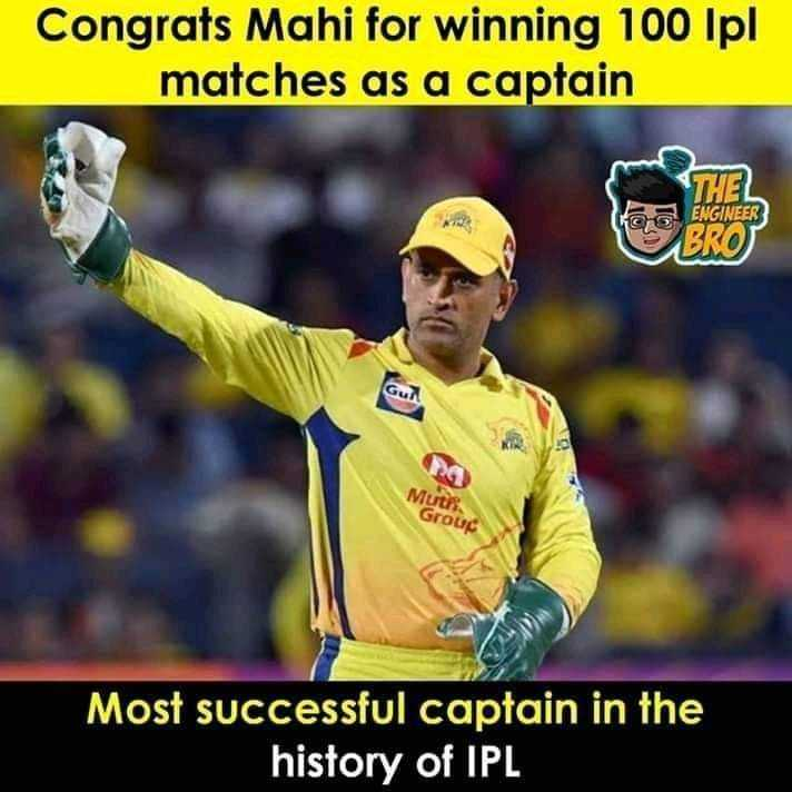 🏏 ધોની :100 મેચ જીત - Congrats Mahi for winning 100 lpl matches as a captain THE ? ENGINEER BRO Gul Muts Group Most successful captain in the history of IPL - ShareChat