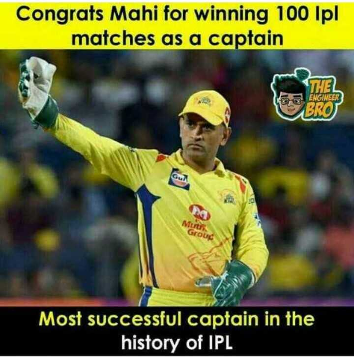 🏏 ધોની :100 મેચ જીત - Congrats Mahi for winning 100 lpl matches as a captain THEL ENGINEER BRO Murtis Grous Most successful captain in the history of IPL - ShareChat