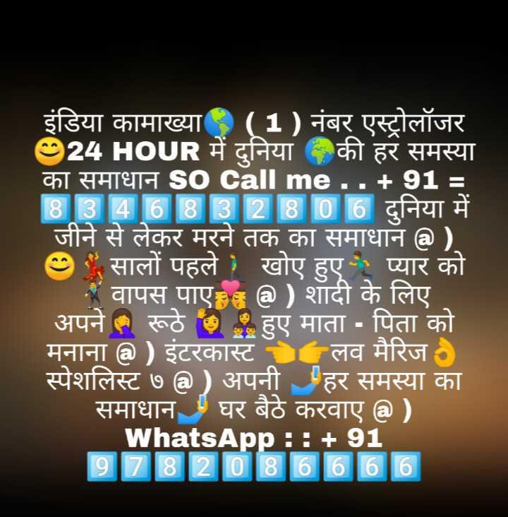 💐 નંદલાલ બોઝ જન્મજયંતિ - इंडिया कामाख्या ( 1 ) नंबर एस्ट्रोलॉजर 924 HOUR में दुनिया की हर समस्या CHI HITET SO Call me . . + 91 = 8346832806 दुनिया में जीने से लेकर मरने तक का समाधान a ) 9 सालों पहले खोए हुए प्यार को ' वापस पाए Fa ) शादी के लिए । अपने रूठे हुए माता - पिता को मनाना @ ) इंटरकास्ट लव मैरिज स्पेशलिस्ट ७ @ ) अपनी हर समस्या का समाधान - घर बैठे करवाए @ ) WhatsApp : : + 91 9782086666 - ShareChat