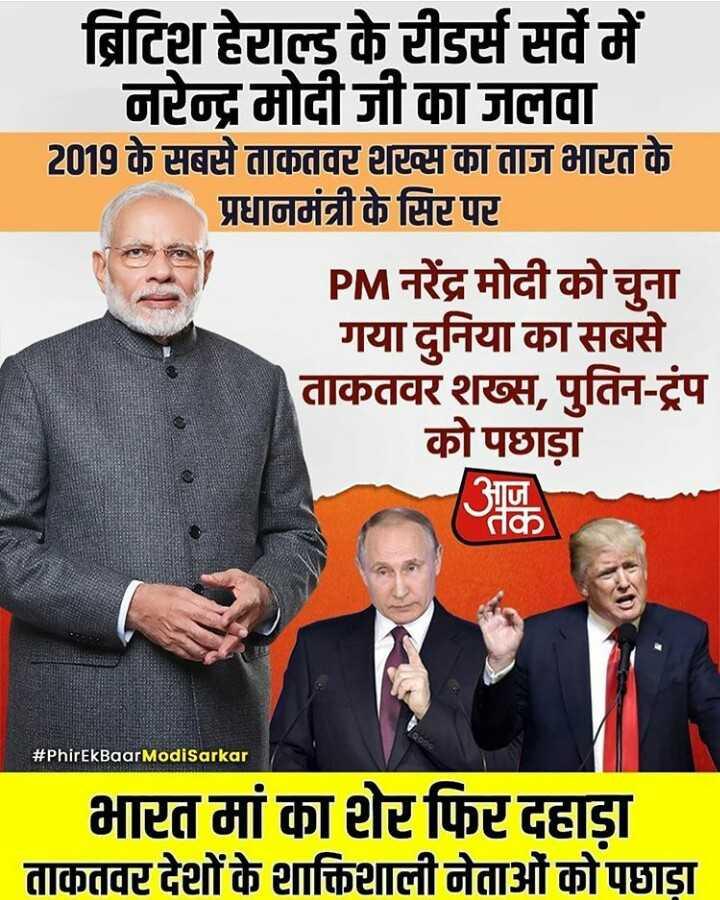 🌷 નરેન્દ્ર મોદી - ब्रिटिश हेराल्ड के टीडर्स सर्वे में नरेन्द्र मोदी जी का जलवा 2019 के सबसे ताकतवट वाटा का ताज भारत के प्रधानमंत्री के सिर पर PM नरेंद्र मोदी को चुना गया दुनिया का सबसे ताकतवर शख्स , पुतिन - ट्रंप को पछाड़ा न ad # Phir EkBaar ModiSarkar भारत मां का ट फिट दहाड़ा | ताकतवर देशों के शक्तिशाली नेताओं को पछाड़ा - ShareChat
