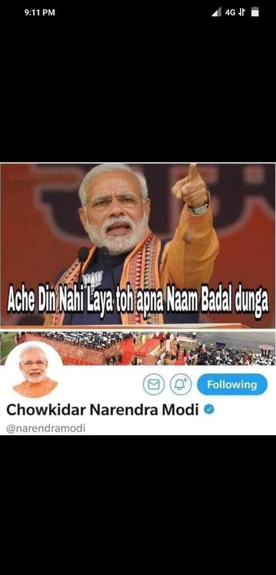 નરેન્દ્ર મોદી - 9 : 11 PM 4G Ache Din Nahi Laya toh apna Naam Badal lunga Following Chowkidar Narendra Modi @ narendramodi - ShareChat