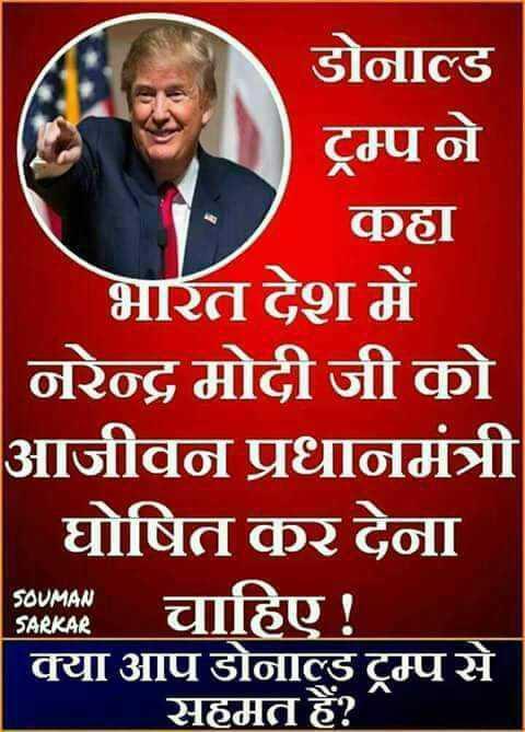🌷 નરેન્દ્ર મોદી - डोनाल्ड ट्रम्प ने हा भारत देश में नरेन्द्र मोदी जी को आजीवन प्रधानमंत्री | घोषित कर देना * चाहिए ! | क्या आप डोनाल्ड ट्रम्पले अहमत हैं ? SOUMAN SARKAR - ShareChat