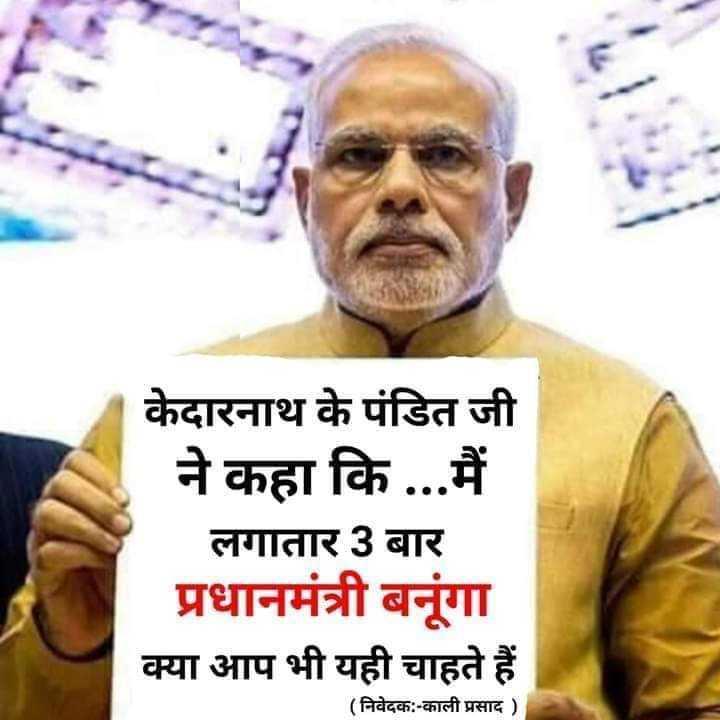 🌷 નરેન્દ્ર મોદી - केदारनाथ के पंडित जी ने कहा कि . . . मैं लगातार 3 बार प्रधानमंत्री बनूंगा क्या आप भी यही चाहते हैं । ( निवेदक : - काली प्रसाद ) - ShareChat
