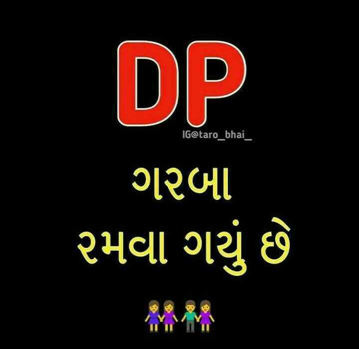 🤣 નવરાત્રી જોક્સ - DP IG @ taro _ bhai _ ગરબા ૨મવા ગયું છે - ShareChat