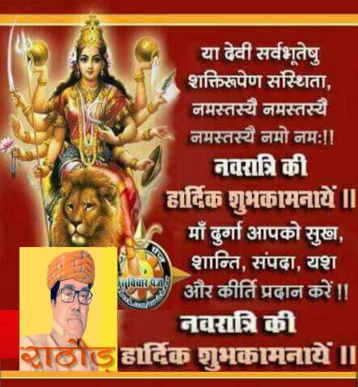 💃 નવરાત્રીનાં વધામણાં - या देवी सर्वभूतेषु शक्तिरूपेण संस्थिता , नमस्तस्यै नमस्तस्यै नमस्तस्यै नमो नमः ! ! नवरात्रि की हार्दिक शुभकामनायें ॥ माँ दुर्गा आपको सुख , शान्ति , संपदा , यश और कीर्ति प्रदान करें ! ! नवरात्रि की राठोड हार्दिक शुभकामनायें ॥ विचार पेज - ShareChat