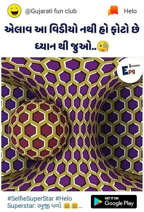 💻 નવી ટેકનોલોજી - @ Gujarati fun club એલાવ આ વિડીયોનથી હો ફોટો છે ધ્યાન થી જુઓ … : ) instaષામ - jpg GET IT ON # Selfie SuperStar # Superstar : રમુજી પળો 99 % ) Google Play - ShareChat