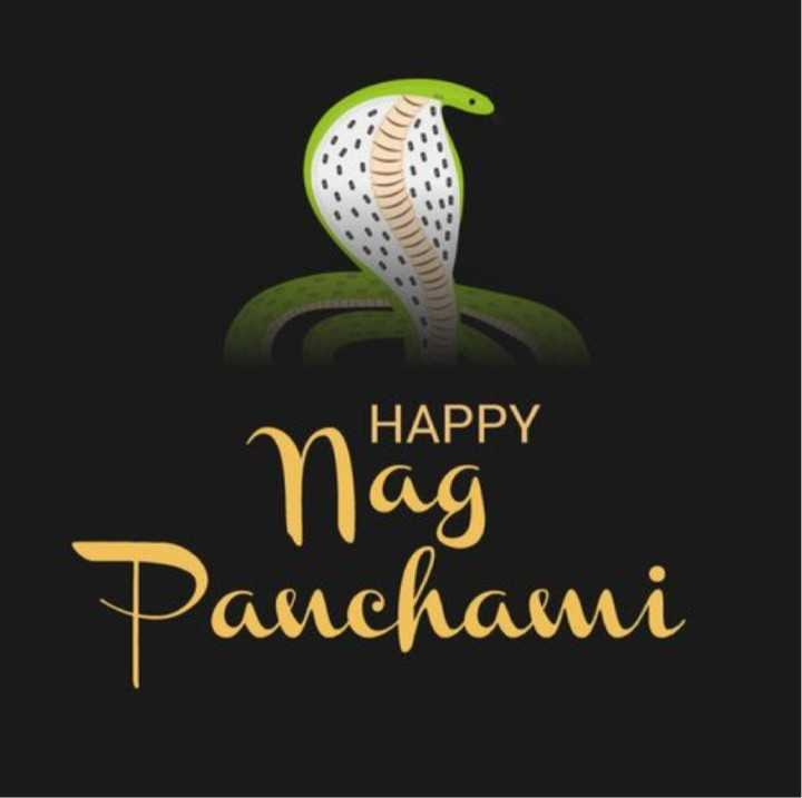 🐍 નાગ પંચમી - HAPPY nag Panchami - ShareChat