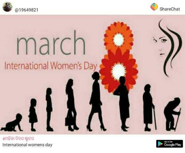 👧 નારી શક્તિ - @ 19649821 ShareChat march International Women ' s Day # ମହିଳା ଦିବସ ଷ୍ଟାଟସ International womens day Google Play - ShareChat
