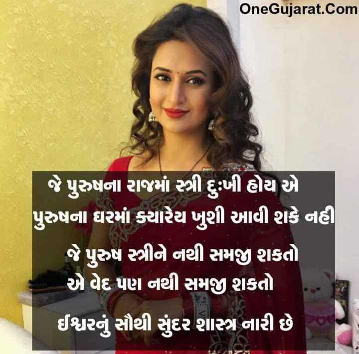 👧 નારી શક્તિ - OneGujarat . com ' જે પુરુષના રાજમાં સ્ત્રી દુઃખી હોય એ . પુરુષના ઘરમાં ક્યારેય ખુશી આવી શકે નહી ' જે પુરુષ સ્ત્રીને નથી સમજી શકતો એ વેદ પણ નથી સમજી શકતો ' ઈશ્વરનું સૌથી સુંદર શાસ્ત્ર નારી છે . જય - ShareChat